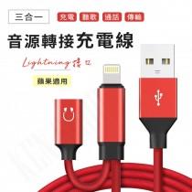 音源轉接充電線 蘋果編繩雙母線 音頻轉接線 Lightning接口 三合一充電線