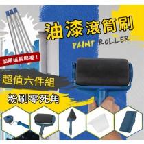 Pintar Facil 油漆滾筒刷 多功能油漆刷子 海綿軟綿油漆刷頭 牆壁粉刷 裝潢 手柄