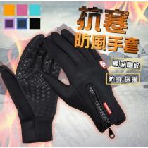 《抗寒防風手套 可觸控》加厚保暖 抗寒防風手套 刷毛 毛絨 寒流腳踏車自行車戶外機車滑雪爬山登山 【AH026】