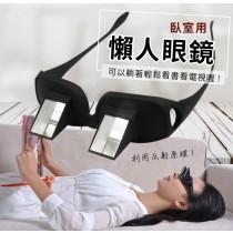 懶人眼鏡 臥室眼鏡 居家 懶人必備神器 躺著看電視看書 交換生日禮物 創意惡搞