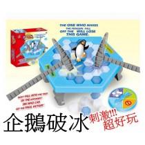 現貨供應  全台最低價 企鵝破冰 企鵝冰塊  敲打企鵝 錘冰救企鵝 桌遊 桌上遊戲 拯救企鵝 敲冰塊 敲冰磚 Penguin