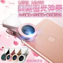 LIEQI LQ-035 美肌 補光燈 自拍神器 0.4x 0.6x廣角鏡 15x微距 手機鏡頭