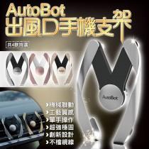 【正品AutoBot 盒裝二代】四色M型 高質感車用出風口手機架 四色可選 行車安全 車載支架/車用支架/GPS支架