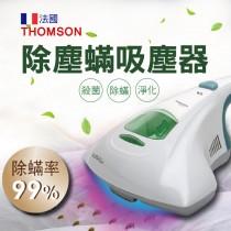 【THOMSON法國除塵螨機】超輕量除塵蟎機 吸塵器 除塵螨 除塵瞞機吸塵器 除螨機【DE201】