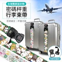 【台灣設計師款!四合一多功能】TSA密碼秤重行李束帶 行李箱固定帶 行李箱束帶 行李固定帶 行李綁帶【D0316】