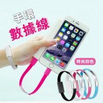 手環傳輸線 充電線 攜帶式 扁線 飾品 蘋果 安卓 iOS Android Type-C