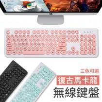 【可愛復古!輕巧靜音】馬卡龍靜音無線鍵盤 馬卡龍無線鍵盤 打字機鍵盤 馬卡龍鍵盤 復古鍵盤【AA076】
