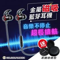 【送耳機收納包】E3B金屬磁吸藍芽耳機 磁吸式藍芽耳機 運動藍芽耳機 藍牙耳機【AC042】