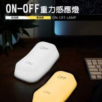創意MUID ON OFF LAMP 重力感應小夜燈 ON-OFF 開關燈 小夜燈 床頭燈 桌燈