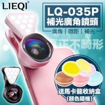『網美愛用款全新再升級!』LIEQI LQ-035P 美肌燈無暗角 廣角鏡頭 微距鏡頭 三段式補光燈 自拍神器【AB977】