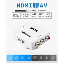 台灣晶片 HDMI轉AV HDMI2AV HDMI端子轉AV 轉接盒PS4遊戲機 DVD播放轉接器