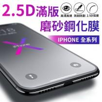 【手遊必備!磨砂防指紋】2.5D滿版磨砂鋼化膜 iPhone防指紋 手機磨砂膜 磨砂保護膜 磨砂保護貼【AB1015】