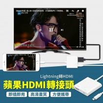 【1080HD!手機轉電視】蘋果HDMI轉接頭 Lightning轉HDMI 手機轉接器 同屏器 投屏器【AB1030】