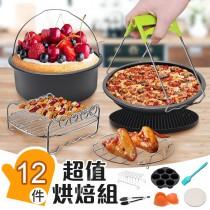 【氣炸鍋可用!烘焙必備】烘焙12件組 7吋8吋 氣炸鍋配件組 12件烘焙組 烤盤 烤架 濾油紙 隔熱手套 夾子【H0128】