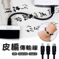 皮編傳輸線 充電線 數據線 皮革編織 手鍊 蘋果 安卓 iOS Android Type-C