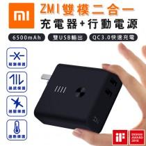 【雙模2合1】ZMI 紫米 充電器+行動電源 雙模二合一 6500mAh 雙孔USB充電器 微電流模式【AB1009】