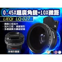 LIEQI 正品 0.45X 廣角 10X微距  專業級自拍鏡頭 無暗角 新款LIEQI LQ-027 0.45x廣角 微距 大鏡頭二合一 手機外置鏡頭