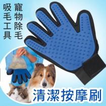 【網友狂推】True Touch 寵物潔毛手套 潔毛安撫兩用式 神奇寵物按摩除毛手套 毛髮清潔手套 貓狗寵物手套