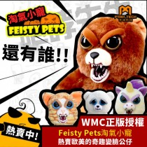 Feisty Pets 一秒變臉 一秒怒顏 生氣娃娃 變臉娃娃 嚇死寶寶了 非吊飾  一秒變臉公仔  交換禮物