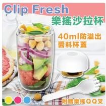 嗑鮮杯 夏日樂搖沙拉杯 Clip Fresh 沙拉罐 搖搖杯【AF274】