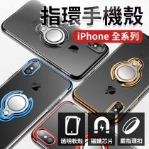 【質感再升級!附磁鐵芯片】金屬指環手機殼 iPhone專用 磁吸感應鐵片 指環殼 指環支架手機殼 指環保護殼【AB1012】