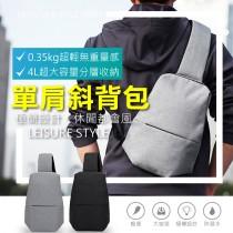 單肩時尚斜背 胸包槍包防盜包運動腰包公事包側背包後背包斜背包學生書包包【DE130】