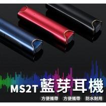 【原廠公司貨】藍芽耳機 MS2T藍芽耳機 磁吸雙耳耳機  防水IPX7 行動電源【AC022】