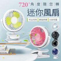 【720度旋轉!可拆洗】兩用迷你風扇 JD199B 嬰兒車風扇 娃娃車夾扇 USB風扇 迷你風扇 隨身風扇【G6006】