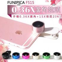 F515 自拍神器 正品 廣角鏡頭 手機0.36X廣角+15X微距二合一高清攝影鏡頭 FUNIPICA F515獵奇