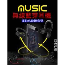 運動藍芽耳機 藍牙運動耳機 重低音 防汗 iphone7 運動型耳機 耳掛式 無線藍芽耳機