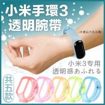 【小米手環3專用透明腕帶】小米手環3 透明腕帶 小米腕帶 果凍腕帶 替換腕帶 手環腕帶 腕帶【AB998】