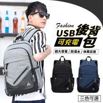 【充電插孔!棉麻材質】USB充電後背包 休閒後背包 USB充電背包 USB背包 休閒背包【AT047】