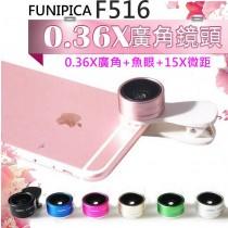 LIEQI F-516 三合一 0.36X超廣角鏡頭+15X微距+魚眼 FUNIPICA夾式鏡頭 自拍神器