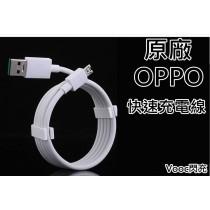OPPO閃充數據線 R11 R15 R9S R9 Plus R7 VOOC 原廠 快充數據線 充電線 安卓都可以用 支援閃充  長度 一公尺