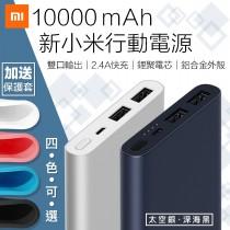 小米 10000mAh 新小米行動電源2 小米行動電源 行動電源 隨身充【AB953】