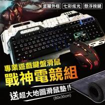 【送超大滑鼠墊!超殺電競組】戰神鍵盤滑鼠組 電競鍵盤 電競滑鼠 LED背光鍵盤 巨集滑鼠 靜音滑鼠【AA067】