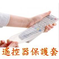 【遙控器保護套】高清 防污 防塵 耐磨 矽膠 冷氣電視機遙控器 防摔果凍套
