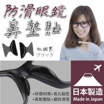 日本製!限時空運 眼鏡托 眼鏡墊 鼻墊 鼻墊貼 日本透明矽膠鼻墊 鼻托 防滑墊 眼鏡墊高 【BE175】