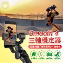 【拍片神器】Smooth 4 三軸穩定器 手機穩定器 人臉追蹤 自動對焦 自拍 直播 拍電影 智能跟隨 【AA054】