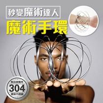 【抖音爆款!魔術手環】 304不銹鋼 紓壓魔術手環 神奇手環 減壓流體 魔術圈 花樣變形【AJ143】