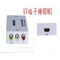 台灣晶片 AV轉HDMI AV2HDMI AV端子轉HDMI轉接盒PS2Wii 任天堂紅白機PAL NTSC