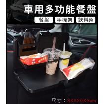 車用多功能餐盤 車架 食物架 雜物盤 置物架 車用餐盤