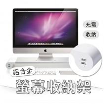 4孔USB鋁合金螢幕收納架 收納架 手機充電 銀幕座 電腦銀幕支架