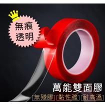 2.5cm 萬用雙面膠 無痕 強力 防水 透明 壓克力膠帶 黏著性強 易撕貼 耐高溫【G0609】