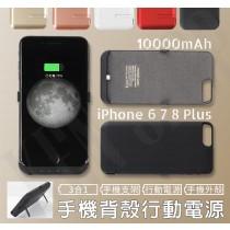 《最新款》手機背殼電池 充電殼 手機殼 行動電源 充電背夾 電池背蓋 IPhone 6 7 8 PLUS