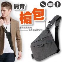 槍包型款式-超輕防盜槍包 [實品拍攝] 胸包/斜背包/側背包/單肩包/包包【DE166】