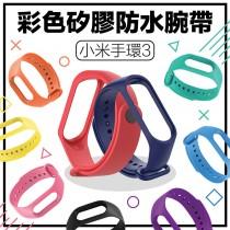 【十色任您選】小米手環3 彩色腕帶 替換錶帶 錶帶 腕帶 防丟設計 【AB976】