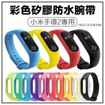 【十色任您選】小米手環2 彩色腕帶 替換錶帶 錶帶 腕帶 防丟設計 【AB976】