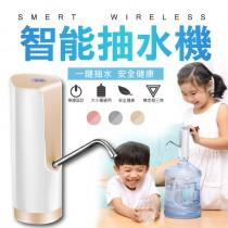 【智能抽水機】智能飲水機 一鍵抽水 吸水機 抽水機 桶裝水 吸水器 水龍頭給水器 生活居家【DE277】