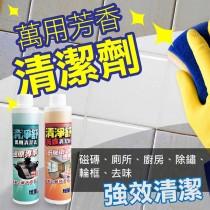 【強效清潔→MIT台灣製造!萬用清潔劑】芳香清潔 還原專家 清淨舒 清潔乳 廚房 衛浴 居家清潔 除鏽劑【DE335】